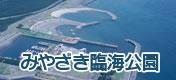 みやざき臨海公園