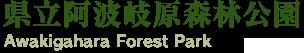 県立阿波岐原森林公園 - Awakigahara Forest Park