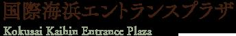 国際海浜エントランスプラザ - Kokusai Kaihin Entrance Plaza
