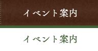 イベント案内