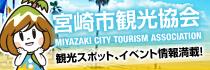 宮崎市観光協会