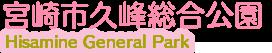 宮崎市久峰総合公園 - Hisamine General Park