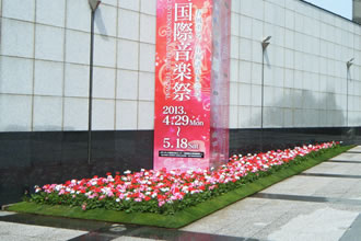 県立芸術劇場国際音楽祭 草花装飾