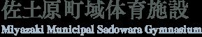 佐土原町域体育施設 - Miyazaki Municipal sadowara gymnasium