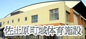 佐土原町域体育施設