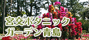 県立青島亜熱帯植物園