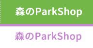 森のParkShop