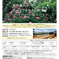 2019.05 友の会阿蘇ツアーチラシout