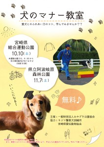 R1.10-11 犬のマナー教室(県)out