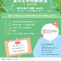 H30.7 夏の生き物観察会チラシ