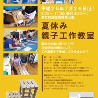 H26夏休み親子工作教室ポスター