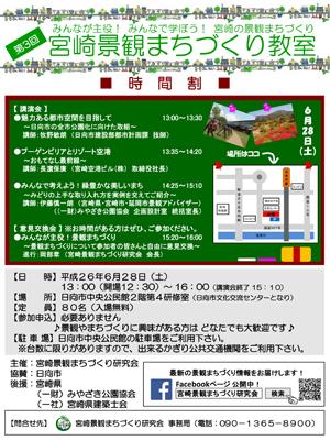 第3回景観まちづくり教室ポスター(最終版)-(1)