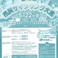 2016.05.22(チラシ)市民サイクリング大会