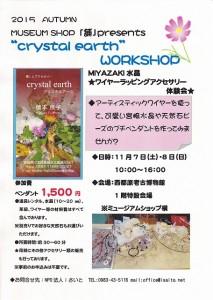 1107crystal earth