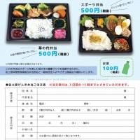 H26 佐土原げんき弁当+ 修正版