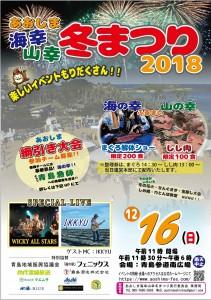 あおしま海幸山幸冬まつり2018ポスター