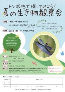 萩の台公園 夏の生き物観察会 チラシ (1)