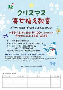H28.12 佐土原体育館クリスマス寄せ植え教室out
