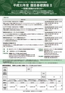 H31.5 園芸基礎講座Ⅱout