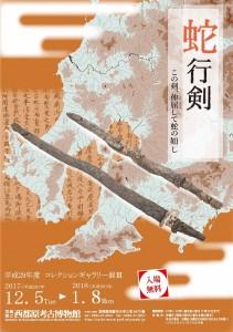 考古博物館 蛇行剣チラシpdf