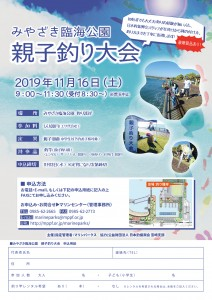 R1.11 親子釣り大会 out
