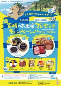 ニモカお買い物キャンペーン_A1ポスターolcs4