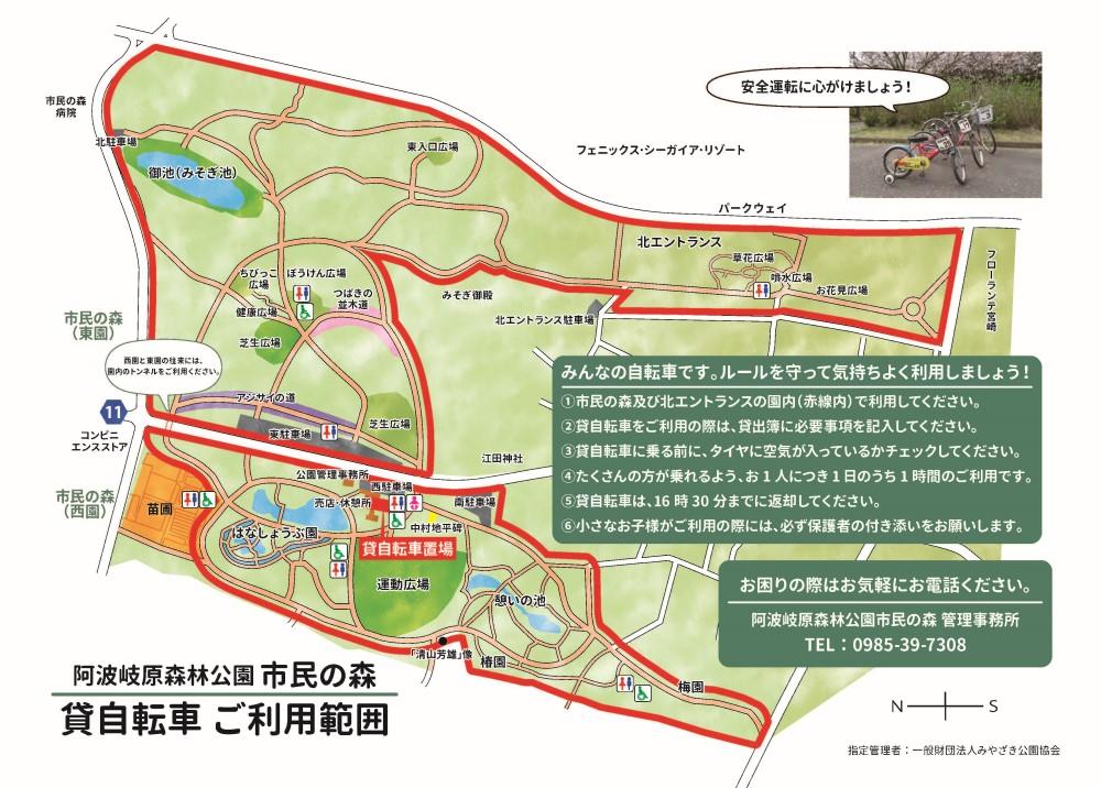 市民の森貸自転車利用範囲マップ