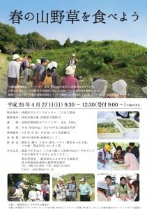 ◆春の山野草を食べよう◆