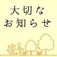 大切なお知らせ3