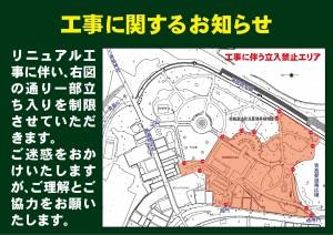 20150824~植物園立入禁止エリア(広報用)