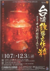 s-考古博物館台湾鉄器文化の粋1