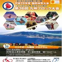 国体九州ブロックパンフレット