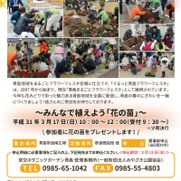 H31.3 青島まるごとFF募集チラシout