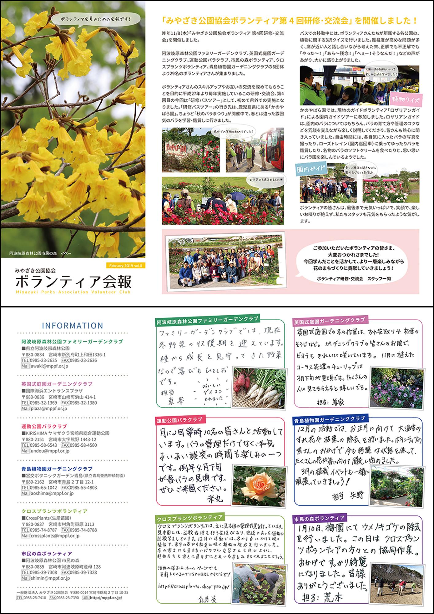 ボランティア会報2019.2