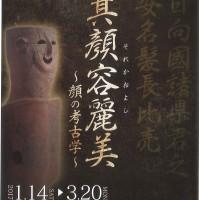 西都原考古博物館 企画展1