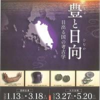 考古博チラシ豊と日向 表