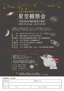 R2.10 天体観測会チラシ(西都)out