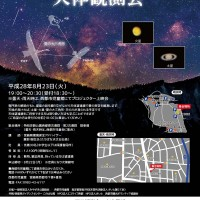 H28.8 太古の星がきらめく!天体観測会out