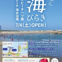R2.7 サンビーチ海開きA4チラシ表out
