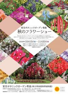 H28.10 植物園秋のフラワーショー A4チラシおも