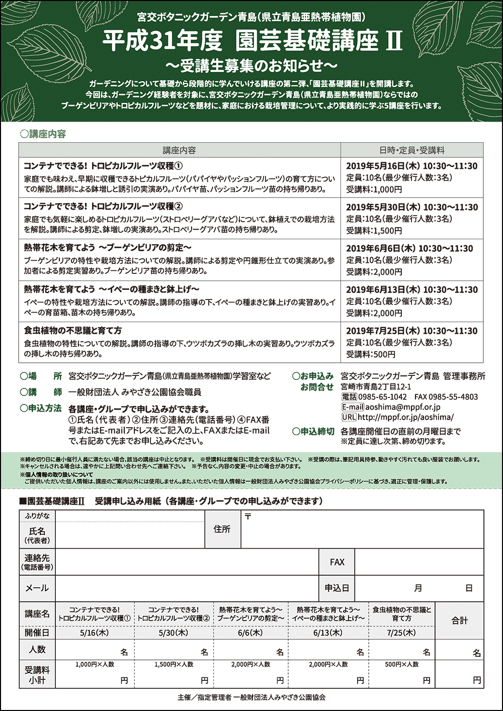 園芸基礎講座Ⅱ2019.2