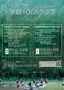 H30.7 エント+市民 早朝YOGAクラブA4チラシout