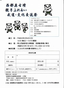 180204宮崎県空手道振興会 チラシ