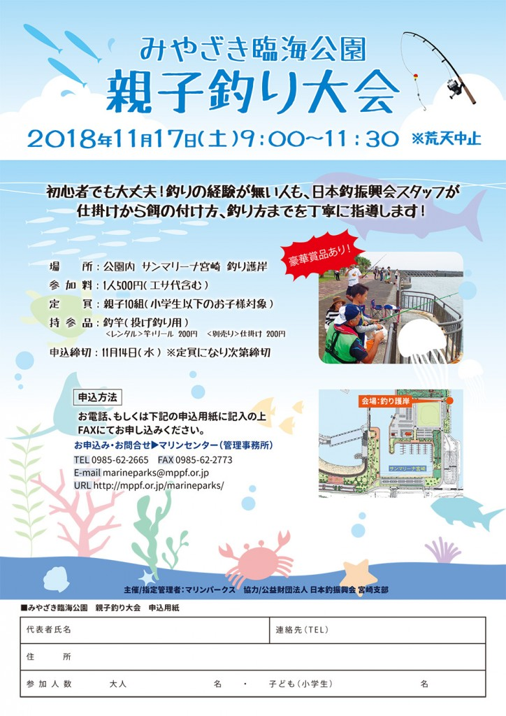 H30.11 親子釣り大会out