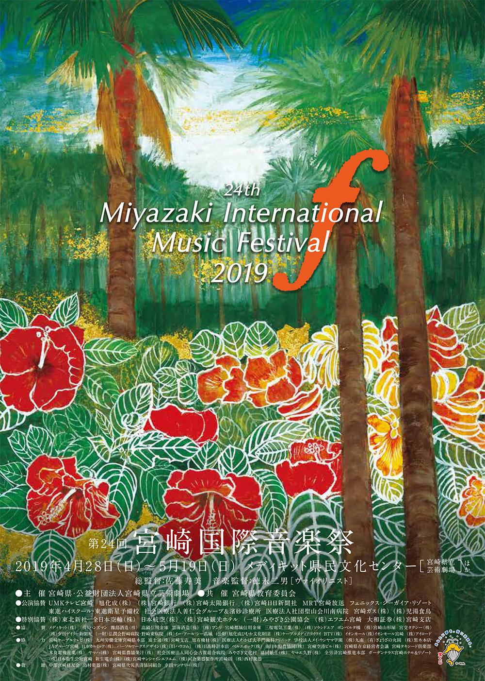 第24回宮崎国際音楽祭_パンフレット