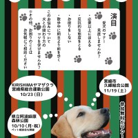 H28.10 犬のマナー教室