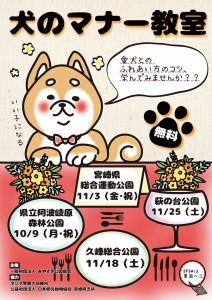 H29.10-11 犬のマナー教室チラシ(表)out