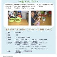 梅の実加工体験チラシ(7月3日)