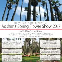 2017春のフラワーショーA4チラシ(原稿)out