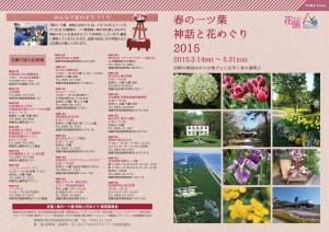 春の一ツ葉2015マップおもて面(外側)上
